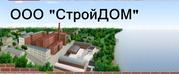Купить металлочерепицу,  профнастил в Днепропетрвоске ООО СтройДом