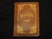 Псалтирь 1877год