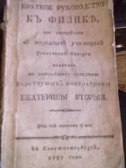 Книга по Физике. 1787г.