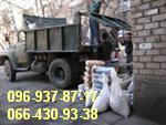 Вывоз строительного мусора в городе Днепропетровск.