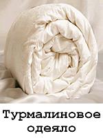 Турмалиновое одеяло из молочного волокна