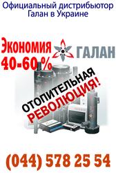 Котлы Галан продажа в Днепропетровске