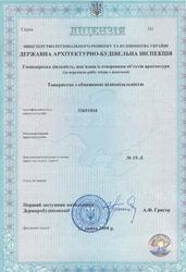 Юридическая помощь в оформлении строительной лицензии Днепропетровск