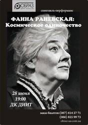 Спектакль-Перфоманс Космическое Одиночество,  Фаина Раневская