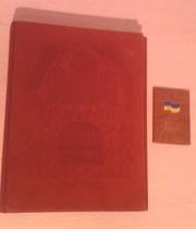 Продам антикварную книгу 1983 года Изборник Святослава 1073 года