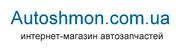 Autoshmon – интернет магазин автозапчастей