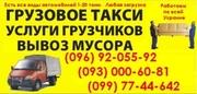 Грузовые перевозки СТиральных,  посудомоечных машин в Днепропетровске