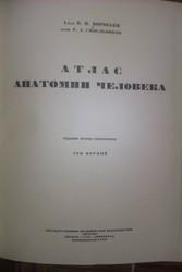 Атлас анатомии человека в пяти томах 1946 г.