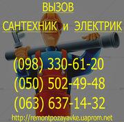 Подключение бойлер Днепропетровск. установка Бойлера днепропетровск