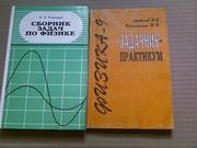 Сборник задач по физике,  1996,  Задачник-практикум,  1997