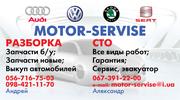 Б/У и новые запчасти на VW!