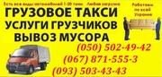 перевозки пенопласт днепропетровск. Услуги Грузчиков на Перевозки