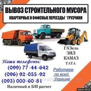ВЫвоз мусора КИровское,  Обуховка. ВЫвоз строительного мусора Обуховка