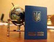 загранпаспорт днепропетровск