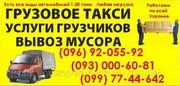 грузчики Днепропетровск. услуги грузчиков в Днепропетровске