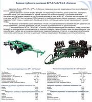 Борона глубокого рыхления БГР-4, 2 «Солоха» (V-образная)