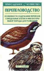 Литература,  книги о перепелах (разведение,  содержание,  кормление и др)