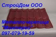 Купить в Днепродзержинске Металлочерепицу монтерей 0970791959
