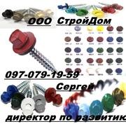 Купить кровельные саморезы в Днепропетровске 0970791959
