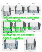 Продам профили гипсокартонные по цене производителя ООО СтройДом