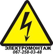 Электромонтаж. Услуги электрика. Срочный вызов