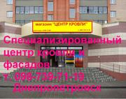 Купить не дорого кровельные метариалы Днепропетровская область