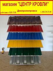Сезонная распродажаметаллочерепицы сопутствующие товыры Днепропетровск