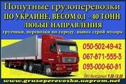 Попутные грузоперевозки Днепропетровск - Ужгород - Днепропетровск