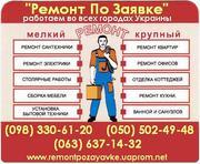установить,  повесить карниз Днепропетровск