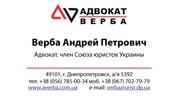 Завещание. Наследство. Адвокат в Днепропетровске