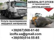 Щебень-Бут-Отсев-Песок-Бетон