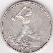 Продам монету один полтинник 9 грамм чистого серебра