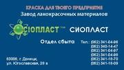 Грунтовка-Эмаль ХВ – 0278  купить Продукция Sioplast  – это синтез кач