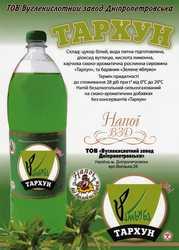 ГОСТовский  «Лимонад» и «Тархун» без консервантов