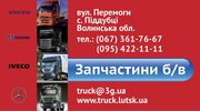 Авторазборка грузовиков