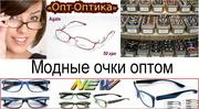 Модные очки оптом
