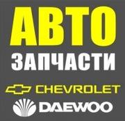Автозапчасти Daewoo и Chevrolet оптом