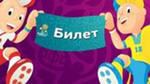 билеты  на поезд под матчи ЕВРО 2012 в Киеве