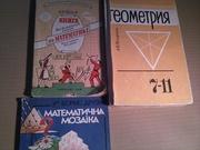 Книги по математике,  список