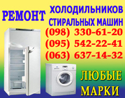 Ремонт Холодильника Кривой Рог. Мастер по ремонту холодильников