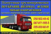 ГРУЗОПЕРЕВОЗКИ Уборочной Машины Днепропетровск. Перевозка техники