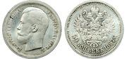 50 копеек 1897 гоlа