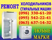 Ремонт Стиральных Машин Днепропетровск. РЕМОНТ стиральной машины