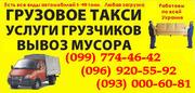 Грузоперевозки дрова ДНЕПРОДЗЕРЖИНСК. ПЕРЕВОЗКА дров,  брус
