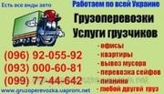 Грузчики. Разгрузка мешки Днепропетровск. Разгрузка,  выгрузка мешков