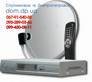 Спутниковое ТВ Днепропетровск dom2.dp.ua установка монтаж
