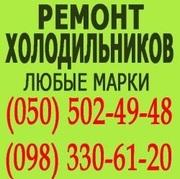 Ремонт морозильных камер Днепродзержинск. Ремонт морозильной камеры