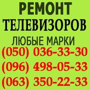 Ремонт телевизоров Днепропетровск. Отремонтировать телевизор