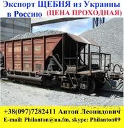 Щебень гранитвый экспорт в Россию