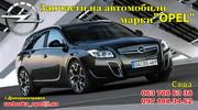 Разборка - Opel